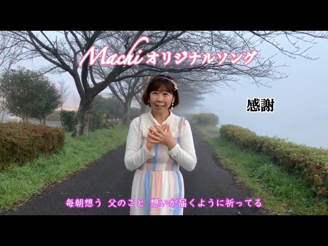 感謝 ココロの詩人(ウタビト)Machi (4Kバージョン)