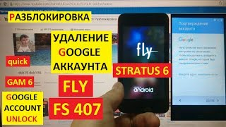 Разблокировка аккаунта Google Fly FS407 FRP Bypass Google Account Fly Stratus 6