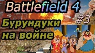Battlefield 4 - Веселые бурундуки [#3]