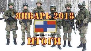 Военный Обзор - Итоги за Январь и планы на будущее