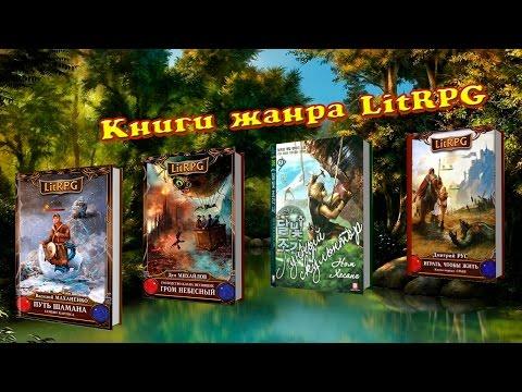 Книги жанра LitRPG