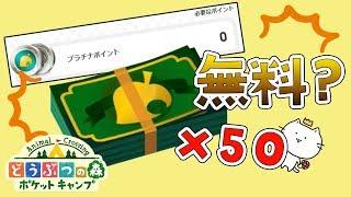 誰でもポケ森で使えるリーフチケット50枚が無料でもらえちゃう方法を発見!? -  どうぶつの森ポケットキャンプ thumbnail