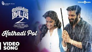 Dhilluku Dhuddu 2 | Kathadi Pol Video Song | Santhanam, Shritha Sivadas | Rambhala | Shabir