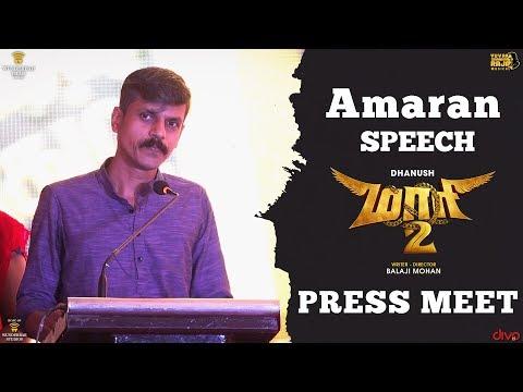 Amaran Speech at Maari 2 Press Meet | Dhanush | Balaji Mohan | Yuvan Shankar Raja