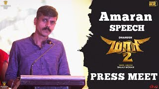 Amaran Speech at Maari 2 Press Meet | Dhanush | Balaji Mohan | Yuvan Shankar Raja