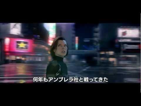 映画「バイオハザード」シリーズ総まとめ特別映像 9.14最新作公開!!