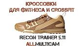 Армейские кроссовки БТК - YouTube