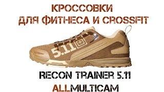 Кроссовки CrossFit RECON Trainer 5 11(Интернет-магазин ALLMULTICAM.RU предлагает купить Кроссовки для фитнеса и CrossFit RECON Trainer 5.11 в Москве и с доставкой..., 2014-01-04T18:59:51.000Z)