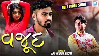 Wajood , વજૂદ , Latest Gujarati Sad Song , Full HD Video , Arun Kumar Nikam