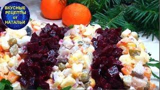 НОВОГОДНИЙ САЛАТ.  РЕЦЕПТ салата из овощей и сельди