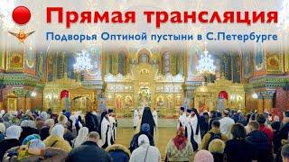 Трансляция богослужения подворья Оптиной пустыни в С.Петербурге