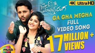 Chal Mohan Ranga Video Songs | Ga Gha Megha Full Video Song 4K | Nithiin | Megha Akash | Thaman S