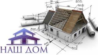 Строительство домов из Сип панелей в Сочи и Москве