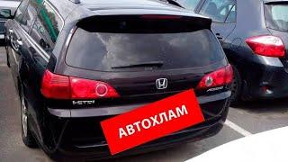 Honda Accord Tourer 2007 c Аукциона Автохлам?  Хонда Аккорд Универсал Минск Беларусь...