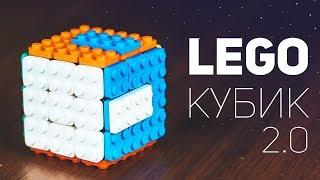 Lego Кубик Рубика 2.0 / Bandage Cube