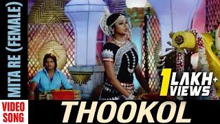 Thookol Odia Movie || Mita Re (Female) | Video Song | Babushan, Archita