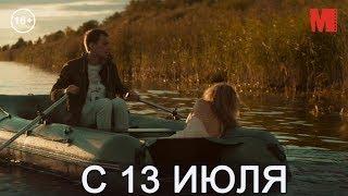 Официальный трейлер фильма «Черная вода»