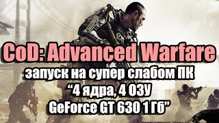 cALL OF DUTY ADVANCED WARFARE НА СЛАБОМ ПК