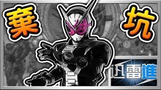 【騎士物語 #16】5部我棄坑的假面騎士作品! | Give Up Kamen Rider | JinRaiXin | 迅雷進