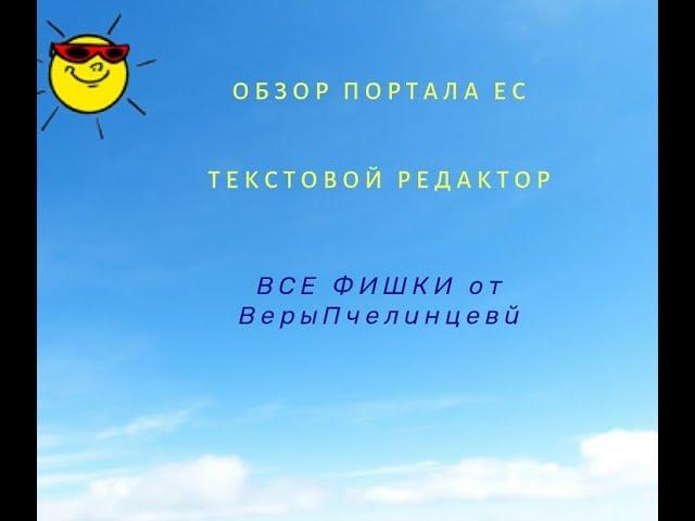 Обзор инструментов Соц сети ENDLESS STREAMS 2019 06 20 Вера Пчелинцева