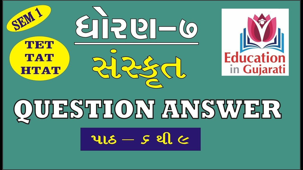 STD 7 SANSKRIT PART 2|| QUESTIONS AND ANSWERS