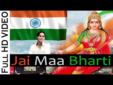 Jai Maa Bharti REPBULIC Day Song   26th January 2016   Hindi Patriotic Song OF India   Dinesh Mali