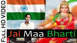 Jai Maa Bharti REPBULIC Day Song | 26th January 2016 | Hindi Patriotic Song OF India | Dinesh Mali