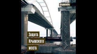 Система защиты опор Крымского моста