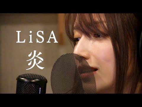 LiSA-『炎』/ 後藤真希が歌ってみた (homura)