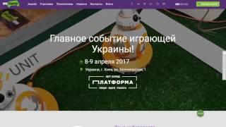 Приглашение на WEGAME 2017 в Киеве!