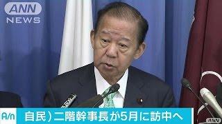 自民党・二階幹事長が来月訪中へ 北情勢も念頭に(17/04/25) thumbnail