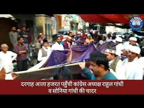 Bareilly News : दरगाह आला हजरत पहुँची कांग्रेस अध्यक्ष राहुल गांधी व सोनिया गांधी की चादर