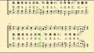 祢真偉大(HOW GREAT THOU ART;至尊至大)  分部練習--Soprano