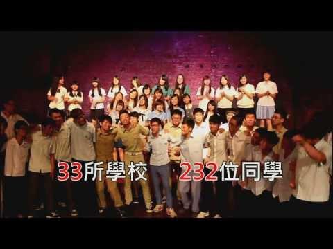 拼圖 2013高中原創畢業歌合輯發行30秒預告CF