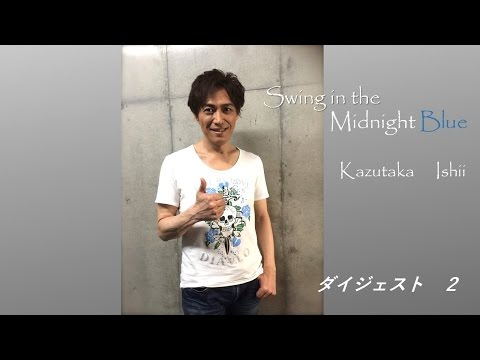 6thアルバム『Swing in the Midnight Blue』ダイジェスト2 石井一孝 Kazutaka Ishii (ゲスト:安蘭けい・姿月あさと・AKANE LIV)