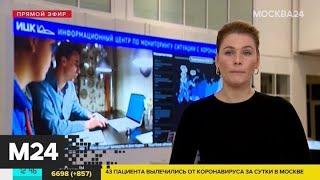 В России зарегистрировано больше 10 тысяч случаев заболевания коронавирусом - Москва 24