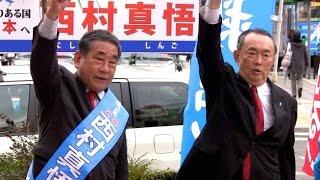 次世代の党 党首 平沼赳夫議員が来阪されました! 堺市堺東駅での街頭演...