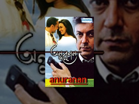 Anuranan - Popular Bangla Movie - Rituparna Sengupta | Rahul Bose | Raima Sen | Rajat Kapoor