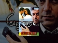 anuranan popular bangla movie rituparna sengupta rahul bose raima sen rajat kapoor