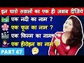 5 मजेदार पहेलियाँ  (Part 67) | Paheliyan in Hindi | RAPID MIND RIDDLES | Hindi Riddle | Rapid Mind