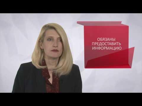 видео: Закон о доступе к информации в Республике Казахстан