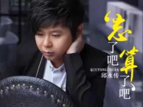邱永傳 忘了吧算了吧 (Wang le ba Suan le ba) by Mz Mouse