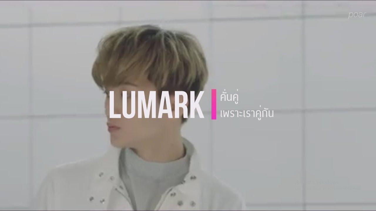 คั่นกู | lumark (OPV)