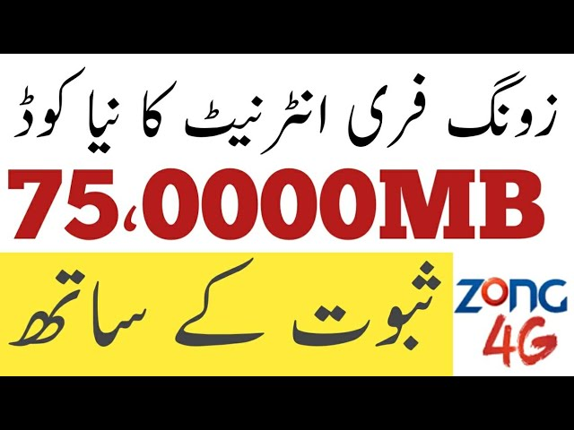 zong free mbs code 2018