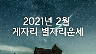 2021년 2월 게자리 별자리운세
