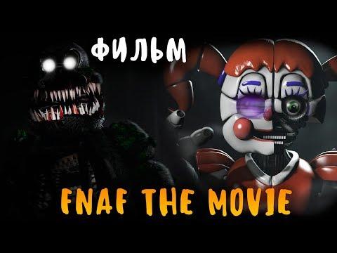 ФНАФ ФИЛЬМ ТРЕЙЛЕРЫ - FNAF THE MOVIE FILM FAN TRAILERS FIVE NIGHTS AT FREDDY'S! thumbnail