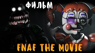 ФНАФ ФИЛЬМ ТРЕЙЛЕРЫ - FNAF THE MOVIE FILM FAN TRAILERS FIVE NIGHTS AT FREDDY'S!