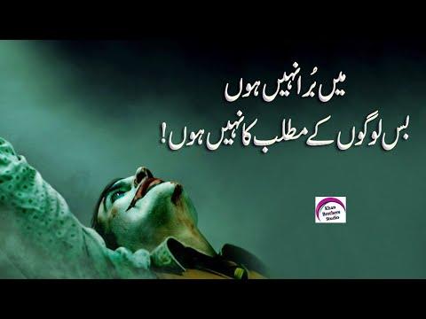 Amazing Urdu Quotations (Joker Ultimate Quotes) Joker Style | Joker Attitude | New Amazing Quotes