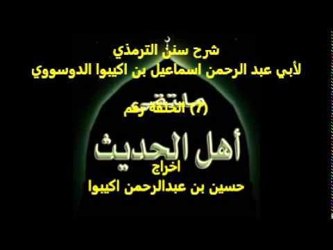 Wazou Zarma Ismaila Akibou EL-Dossowie el-ttirmizi 7