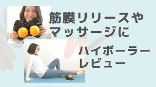 【レビュー】ハイボーラー︰筋膜リリースやマッサージにはコレ